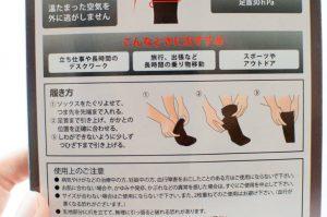 メンズ消臭靴下リンマーのレビュー